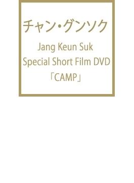 Jang Keun Suk Special Short Film DVD「CAMP」