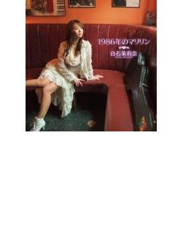 1986年のマリリン (+dvd)(Ltd)