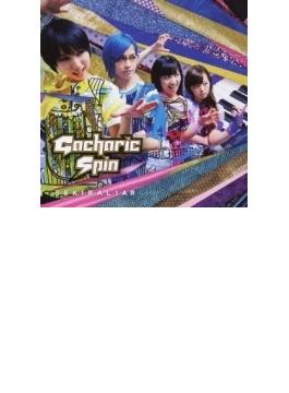 赤裸ライアー / 溶けないCANDY (+DVD)【初回限定盤A】