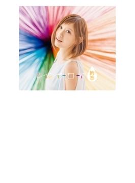 レインボーロード  【CD3枚組+DVD】
