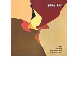 Reak, Harmonia, Symphonische Szene, Etc: Zender / Maderna / Swr So Holliger / Basel Rso Etc
