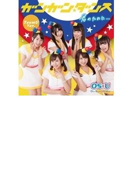ガンガン☆ダンス/君のために 【TeamU Ver.】