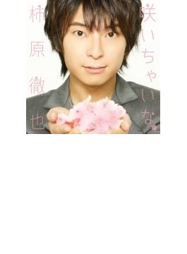咲いちゃいな【豪華盤】(CD+DVD)