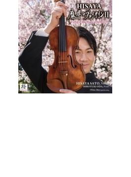 『HISAYA 魔界のヴァイオリン2』 佐藤久成、小田裕之