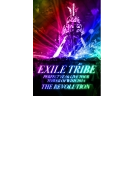 EXILE TRIBE PERFECT YEAR LIVE TOUR TOWER OF WISH 2014 ~THE REVOLUTION~ (5枚組LIVE DVD)【初回生産限定豪華盤】