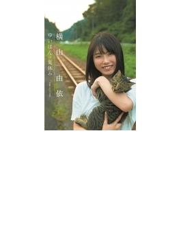 「ゆいはんの夏休み」~京都いろどり日記~(DVD)