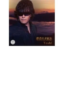 群青の夕紅れ (+dvd)