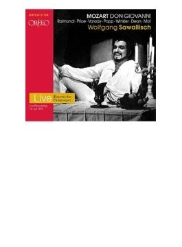 『ドン・ジョヴァンニ』全曲 ライモンディ、ポップ、サヴァリッシュ&バイエルン国立歌劇場(1973 ステレオ)(3CD)