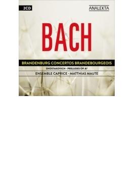 バッハ:ブランデンブルク協奏曲全曲、ショスタコーヴィチ:24の前奏曲とフーガより7曲 マウテ&アンサンブル・カプリス(2CD)