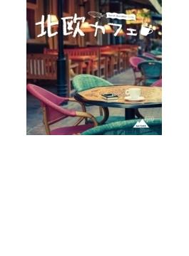 北欧 カフェ