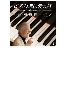 ピアノと唄う愛の歌 ・81才の私からあなたへ・