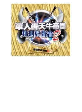華人轟天牛帝國 精選好聲音 2