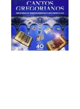 『グレゴリアン・チャント~40年記念リマスター・エディション』 シロス修道院合唱団(3CD)