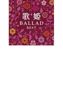 歌姫~バラード・ベスト~