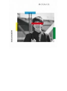 あくたもくた (+DVD)【初回限定盤】