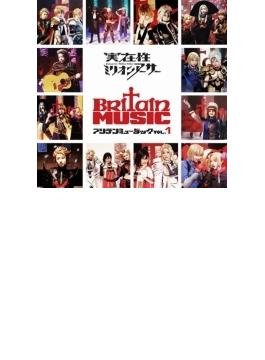 実在性ミリオンアーサー Britain Music Vol.1 (+dvd)
