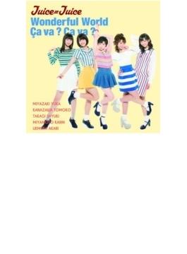Wonderful World/Ca va ? Ca va ?(サヴァ サヴァ)【初回生産限定盤B】(CD+DVD)