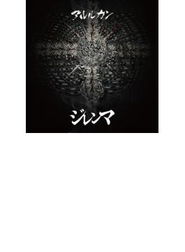 ジレンマ (+DVD)【TYPE:A】