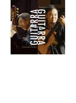 Guitarra X Guitarra: 原善伸 鈴木大介