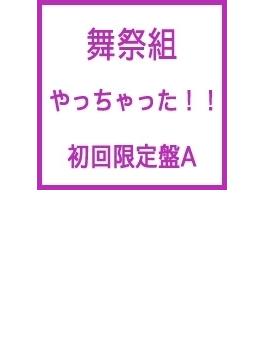やっちゃった!! (+DVD)【初回限定盤A】