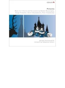 ホルン八重奏と打楽器によるムソルグスキー:展覧会の絵、チャイコフスキー:組曲『くるみ割り人形』、他 ジャーマン・ホルン・サウンド8.1