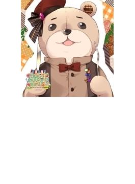 カレとふたりでトロける Cd √happy+sugar=darlin 6th さとぅ (最終巻)