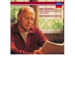 ブルックナー:交響曲第9番、ワーグナー:『パルジファル』前奏曲 ハイティンク&コンセルトヘボウ管(1981、74)