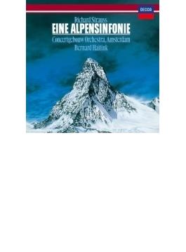 アルプス交響曲 ハイティンク&コンセルトヘボウ管弦楽団