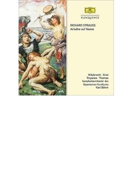 『ナクソス島のアリアドネ』全曲 ベーム&バイエルン放送響、トロヤノス、グリスト、他(1969 ステレオ)(2CD)
