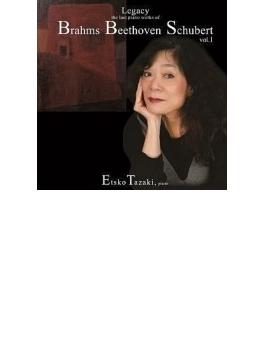 『三大作曲家の遺言~ベートーヴェン、シューベルト、ブラームス』第1巻 田崎悦子