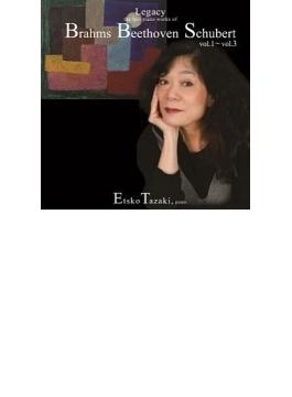 『三大作曲家の遺言~ベートーヴェン、シューベルト、ブラームス』全巻セット 田崎悦子(4CD)