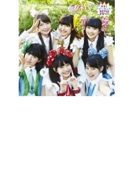 キミとピーカン☆NATSU宣言っ!!! (+DVD)【初回限定盤B】
