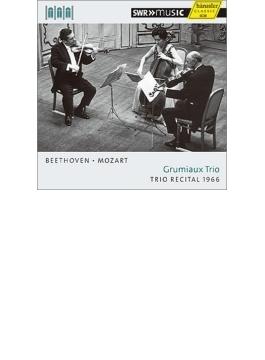 モーツァルト:ディヴェルティメント変ホ長調、ベートーヴェン:弦楽三重奏曲第1番、他 グリュミオー・トリオ(1966年シュヴェツィンゲン・ライヴ)