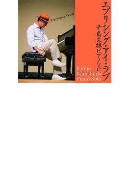 Everything I Love: Fumio Karashima Piano Solo