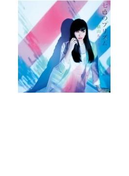 七色のプリズム (+ブックレット)【初回限定盤C】