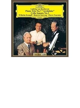 ピアノ三重奏曲第7番『大公』、チェロ・ソナタ第3番 ケンプ、フルニエ、シェリング
