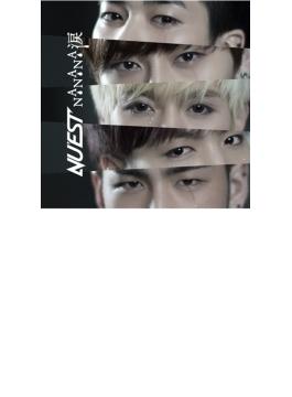 NA.NA.NA.涙【初回生産限定盤B】(CD+DVD)