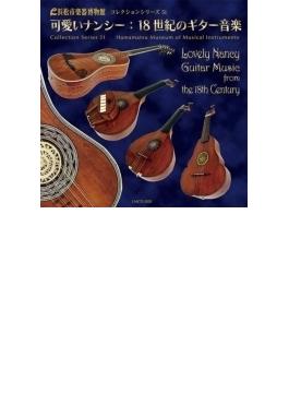 浜松市楽器博物館コレクションシリーズ51 可愛いナンシー~18世紀のギター音楽 竹内太郎