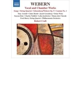 『声楽、室内楽作品集~シェーンベルク:室内交響曲第1番の三重奏版付き』 ロバート・クラフト指揮・監修、フィルハーモニア管、ジョセフォウィッツ、シェリー、他