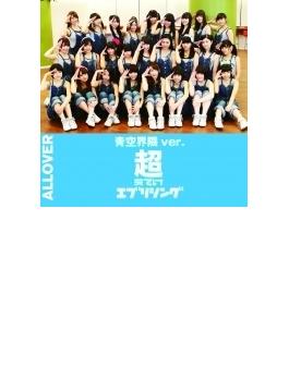 超えてけエブリシング (青空界隈ver.)