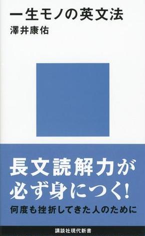 【期間限定半額】一生モノの英文法