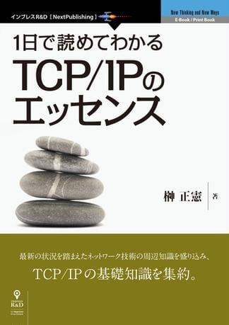 【期間限定特別価格】1日で読めてわかるTCP/IPのエッセンス