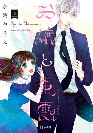 お嬢と東雲(2)
