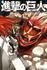 進撃の巨人 (講談社コミックスマガジン Shonen Magazine Comics) 19巻セット