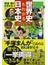 世界史もわかる日本史 いっきに!同時に! 近現代編(じっぴコンパクト新書)