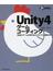 Unity4ゲームコーディング 本当にゲームが作れるスクリプトの書き方