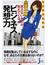 マンガでわかる小宮一慶の見えないものが見えてくるビジネス発想力(じっぴコンパクト新書)