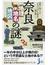 """奈良「地理・地名・地図」の謎 意外と知らない""""まほろば""""の歴史を読み解く!(じっぴコンパクト新書)"""