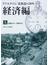 リアルタイム「北海道の50年」 経済編上 1960年代〜1980年代