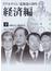 リアルタイム「北海道の50年」 経済編下 1990年代〜2010年代